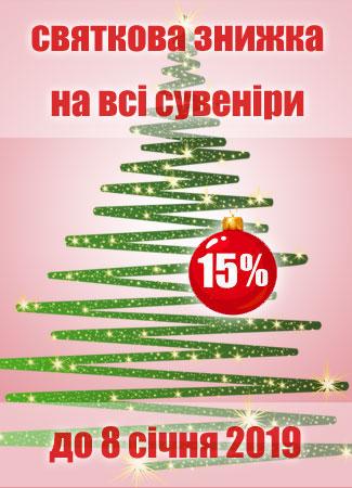 Сувениры -15%