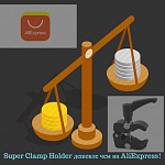 Super Clamp Holder дешевле чем на AliExpress!